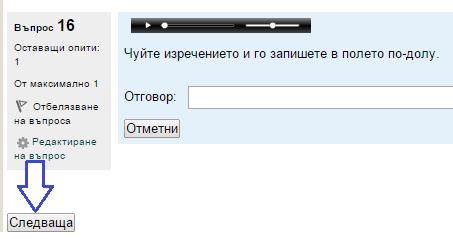 Следващ въпрос